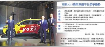 和泰組車隊 轉型移動服務企業