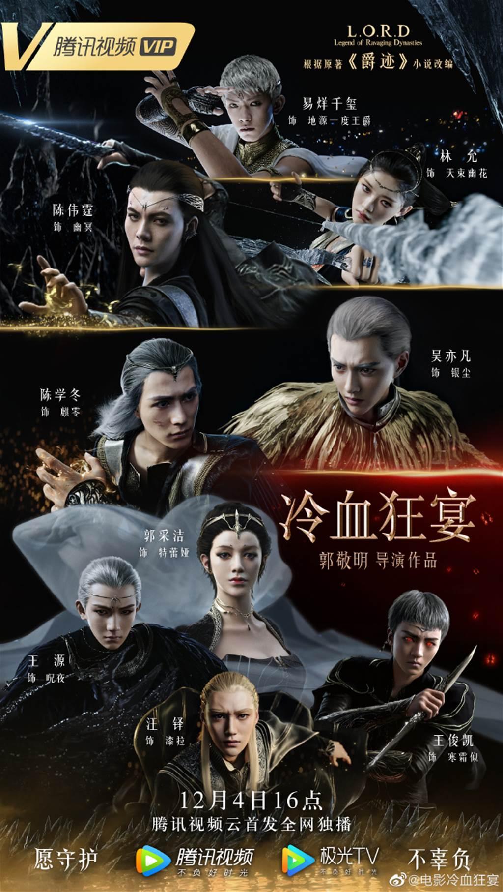 范冰冰2年前主演电影《爵迹2:冷血狂宴》,近日改为网路播映,但宣传海报完全不见范冰冰身影与名字。(取自冷血狂宴官方微博)