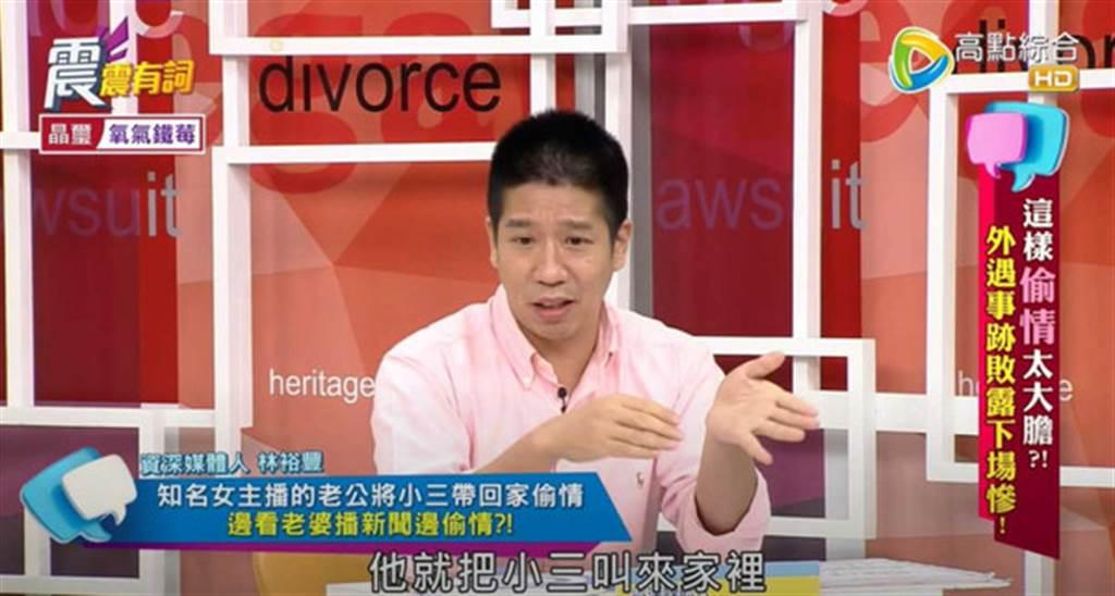 林裕豐爆料男記者將小三帶回家。(圖/YT@高點電視toptv)