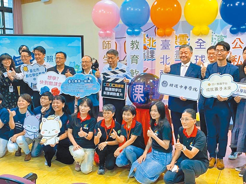 台北酷課雲與日本橫濱中華學院簽署合作備忘錄,日本首度借重「台北酷課雲」平台開設高中多元培力學分班。(游念育攝)