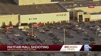 美國威州購物中心爆槍擊案 至少8傷槍手在逃