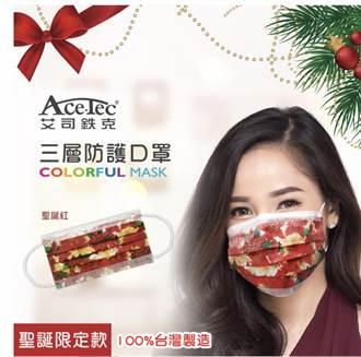 各家推「聖誕口罩」應景 恐引發新一波搶購潮