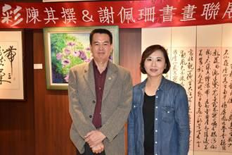 竹南鎮公所美術館舉行陳其撰、謝佩珊墨彩聯展