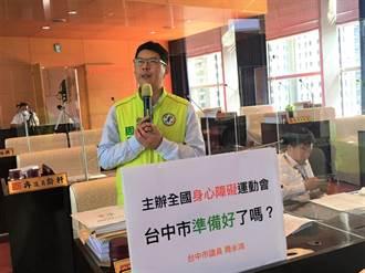 議員憂2022身障運動會無障礙空間不足 中市府:明年整修場館