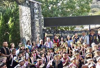 新乡国小走入歷史 「希娜巴岚」国小开启新页