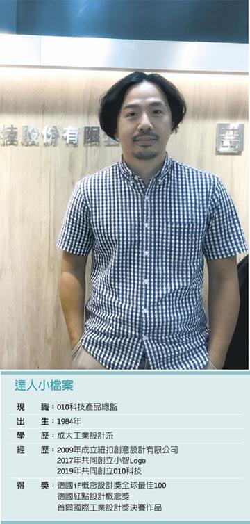 職場達人-010科技產品總監 紅點設計獎得主 何泓儒跨界法律圈