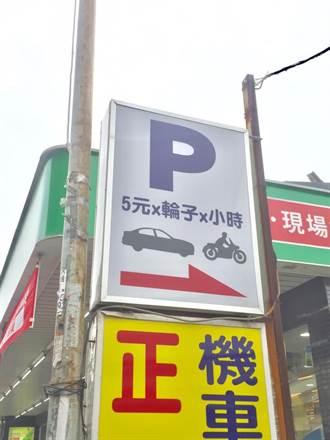 停車費怎麼算?招牌上「神公式」讓網友笑瘋:拆備胎了