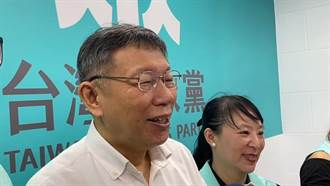 台東》民眾黨成立台東服務處 柯文哲:推動花東台9線拓寬四線道