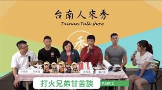 打火兄弟平均壽命少20年 台南直播節目募健檢經費