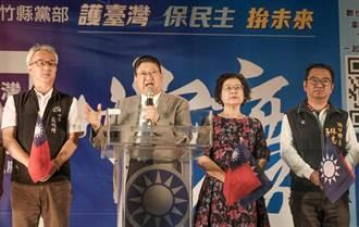 新竹縣國民黨126年黨慶活動 藍軍三巨頭批民進黨關中天