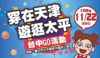 「穿在天津+遊逛太平~台中GO」11月22日一同逛市集