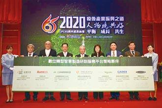 中國生產力中心65周年感恩論壇圓滿落幕