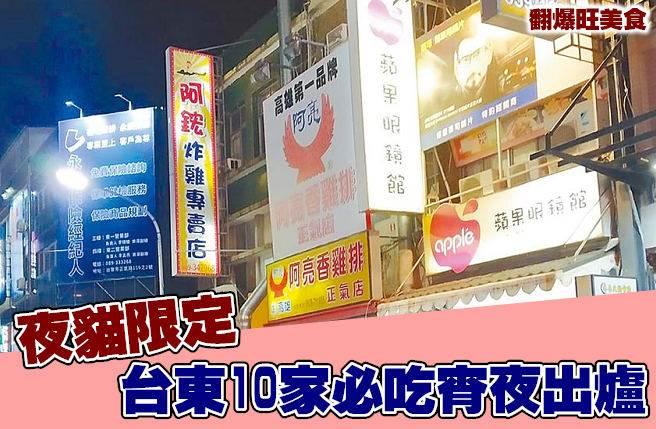 夜貓限定 台東10家必吃宵夜出爐