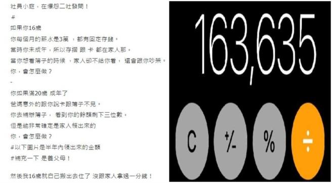网友发文抱怨,存折半年内被家人领出16万多元。(图/截自脸书爆料公社)