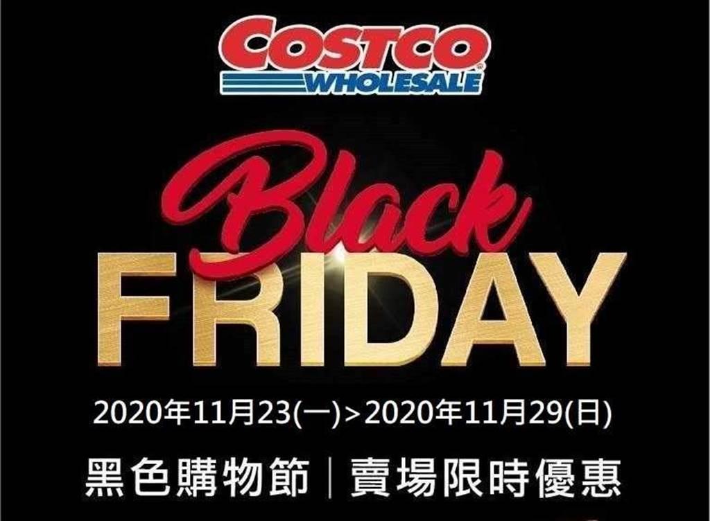 黑色購物節的期間為11月23日至11月29日。(翻攝自《Costco好市多 商品經驗老實說》 )