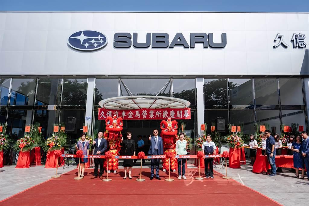 SUBARU久億金馬展示暨售後服務新據點正式開幕,SUBARU台灣意美汽車董事總經理方淑霞女士(左三)親自出席開幕剪裁儀式。
