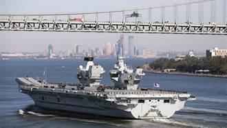 出動航母對陸釋放強烈信號 英進行20年來亞太最大規模部署