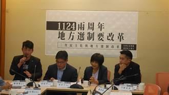 民团喊选务改革 要求地方议会设置不分区代表