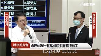 健保費率衛福部說不清 吳秉叡憂「下次選舉怎麼辦」