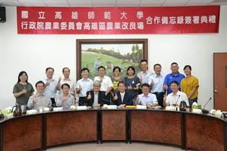 高師大與高雄區農改場 簽署策略聯盟