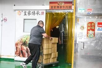 皇家傳承牛肉麵冷凍工廠  補齊文件將核照