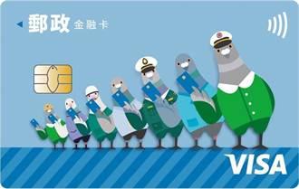 郵局24日推出首張票證聯名卡 兼具儲值及支付功能