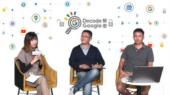 Google解密》資訊科技如何解決課堂教學三大挑戰