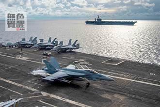 無色覺醒》王丰:美國退役上將直言?美恐無力協防台灣?
