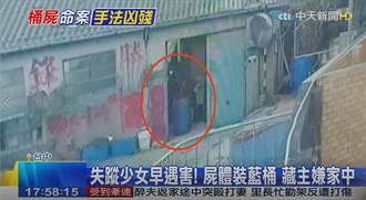 現場直擊 雙親祖母伴屍2年 少女桶屍藏田間飄惡臭被運回老家