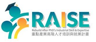 興大推RAISE計畫 跨域培訓博士級菁英