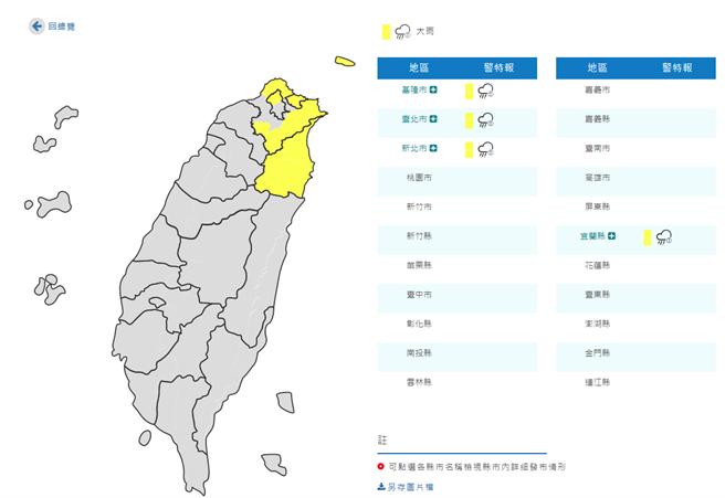 氣象局發布北北基宜4縣市大雨特報。(氣象局)
