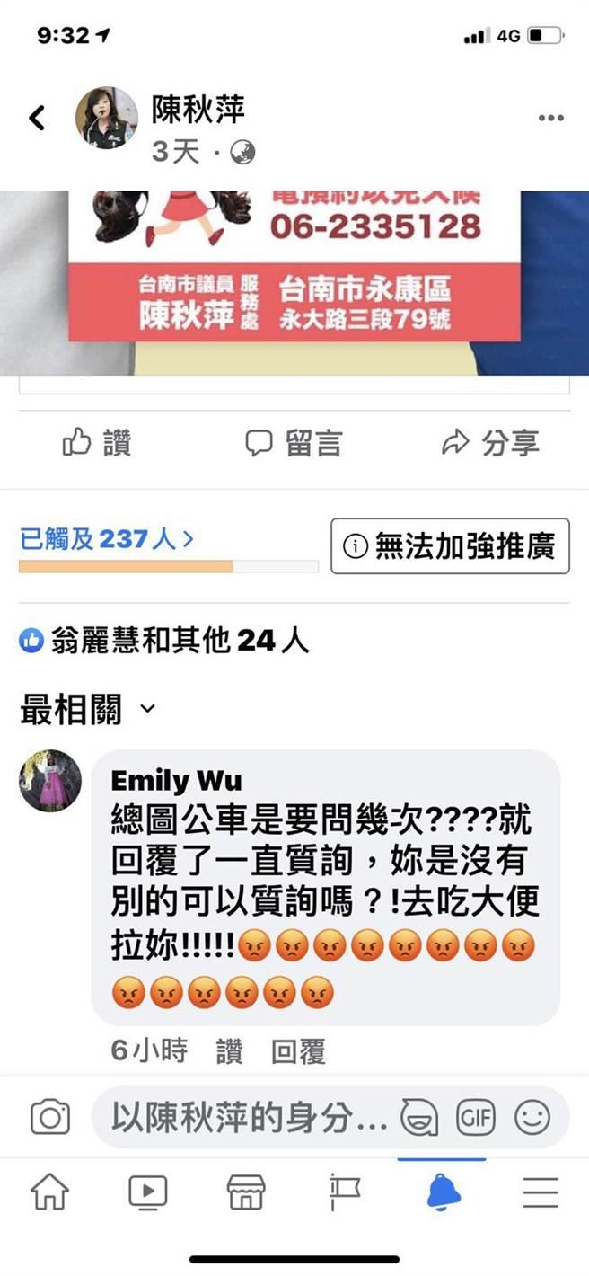 網友「Emily Wu」在台南市議員陳秋萍臉書粉絲專頁的留言內容。(讀者提供/洪榮志台南傳真)