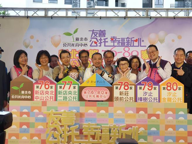 新北市長侯友宜今(23日)前往新店央北社會住宅主持第76至80家公共托育中心聯合開幕式。(葉書宏攝)
