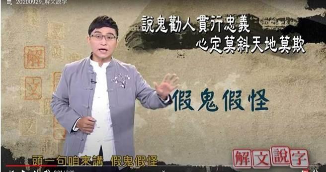 公視性平會認定吳國禎性騷擾案屬實,但至今仍未對吳國禎進行任何懲處。(圖/翻攝公視youtube)