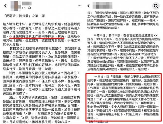 性騷擾事件在公視內部傳開後,有員工為了支持吳國禎,還寫臉書撰文痛批Amy「無恥」、「手段卑劣令人髮指」、「自導自演」。(圖/翻攝臉書)