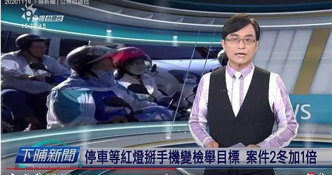 公視台語台當家主播吳國禎今年6月二度對年輕女職員性騷擾,《公視》性平會開會決議後也確認屬實。(圖/翻攝公視youtube)