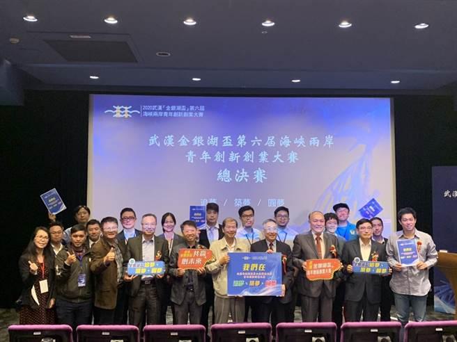 金銀湖盃兩岸青年創新創業大賽,23日圓滿完成總決賽,台灣選手成績驕人。(洪肇君攝)