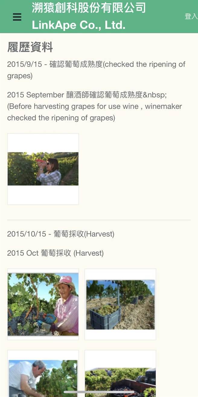 恒链特别与NEKEAS合作带来了限量1268瓶的「ETERNALOVE 恒恋」红酒,当消费者在扫描代码后,即能看到从种植、培养、酿制、装瓶到出货等每个过程。(翻摄官网画面)