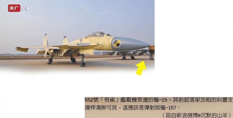 552號「飛鯊」艦載機旁邊的殲-15,其前起落架加粗的斜置支撐桿清晰可見,這應該是彈射版殲-15T。(取自新浪微博@沉默的山羊)