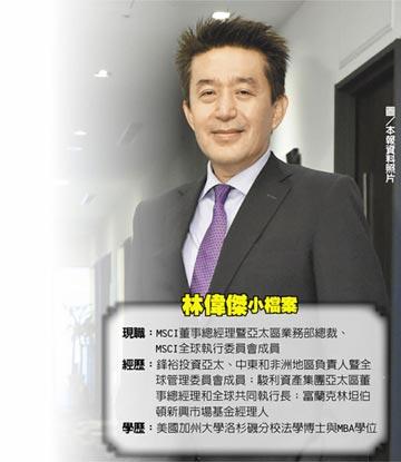 MSCI董事總經理暨亞太區業務部總裁林偉傑 永續投資推廣好手
