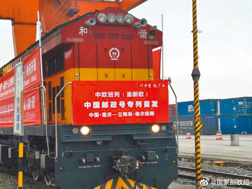4月3日,大陸首發整列郵包專列──中歐班列(渝新歐)「中國郵政號」從重慶出發,前往立陶宛。(取自微博@國家郵政局)