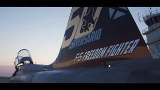 西班牙空軍慶祝F-5自由戰士服役50周年