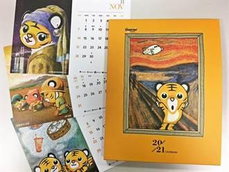 逗趣歡樂 台灣虎航虎將在「虎藏版名畫桌曆」化身世界名畫超模