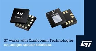 意法半導體與高通科技合作打造獨有的感測器解決方案