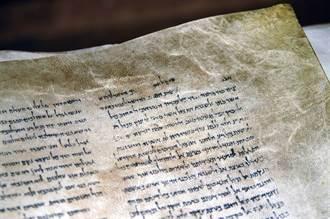 15世紀手稿放10年沒人理 紫外線一照驚現隱藏文字