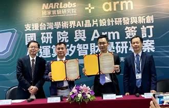 降低AI晶片設計門檻 國研院與安謀合作打造亞洲第一AI學研專案