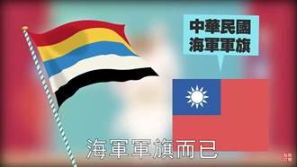 1124國民黨黨慶   FUN程式訴說國旗黨旗、國徽黨徽由來