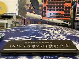 海科館太空展超吸睛 福衛七號衛星等比放大現身