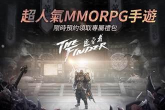 韓國MMORPG《The Finder: 追尋者》事前登錄火熱進行中 公開遊戲特色及四大職業介紹