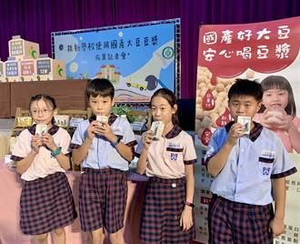助大豆農!全台國中小年喝80萬杯國產豆漿